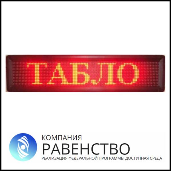 световое табло для мгн