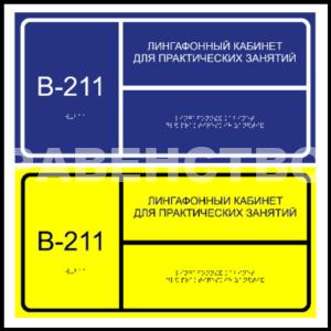 табличка тактильная на кабинет