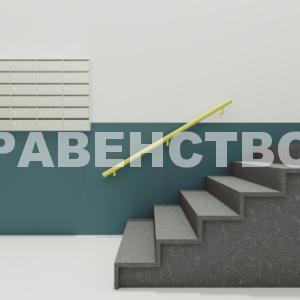 Пристенный поручень, конструкционная сталь