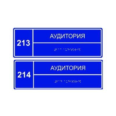Тактильные таблички для помещений Акриловое стекло