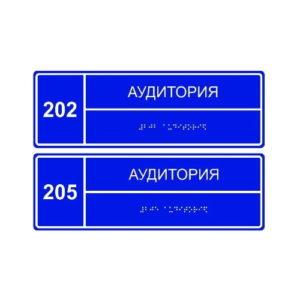 Тактильные таблички для помещений Композит