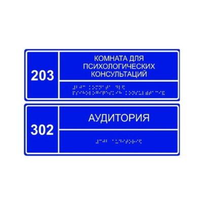Тактильные таблички для помещений Сталь