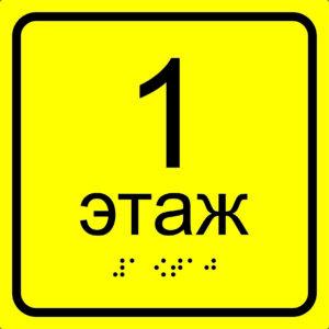 Тактильная пиктограмма - Этажи