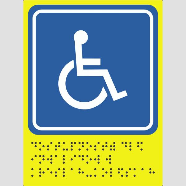 Пиктограмма с Брайлем - доступно для колясок