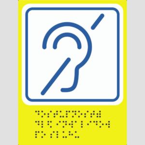 Пиктограмма с брайлем - доступно для инвалидов по слуху