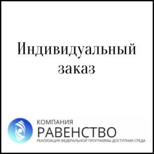Индивидуальный заказ компания РАВЕНСТВО