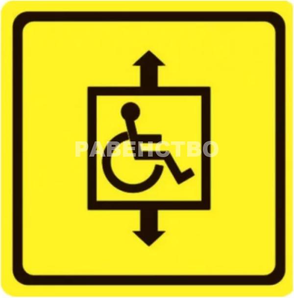 тактильная пиктограмма - лифт для инвалидов