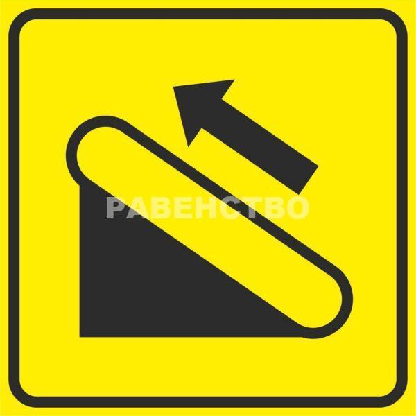 Тактильная пиктограмма - подъемник, эскалатор