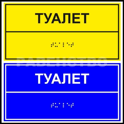 тактильная табличка 200х300