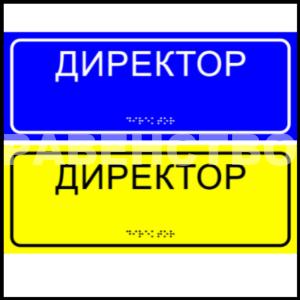 Тактильная табличка кабинета