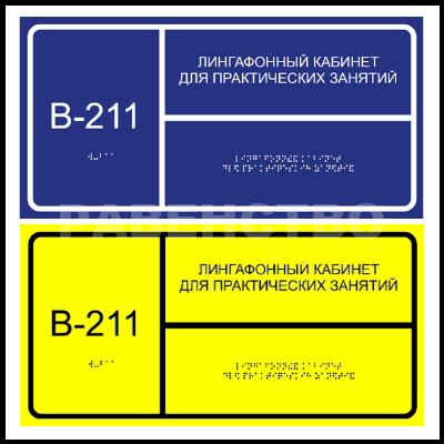 Тактильные таблички брайля